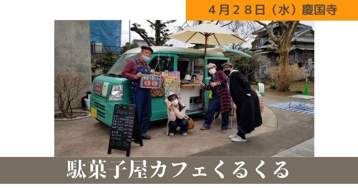 【開催終了】駄菓子屋カフェくるくる 4/28 慶国寺