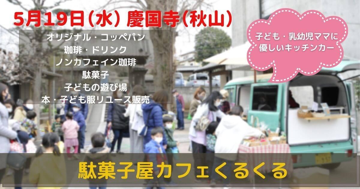 5/19 慶国寺(水)~駄菓子屋カフェくるくる