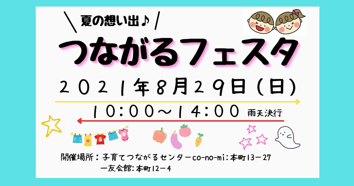 8/29(日)夏の想い出♪つながるフェスタ