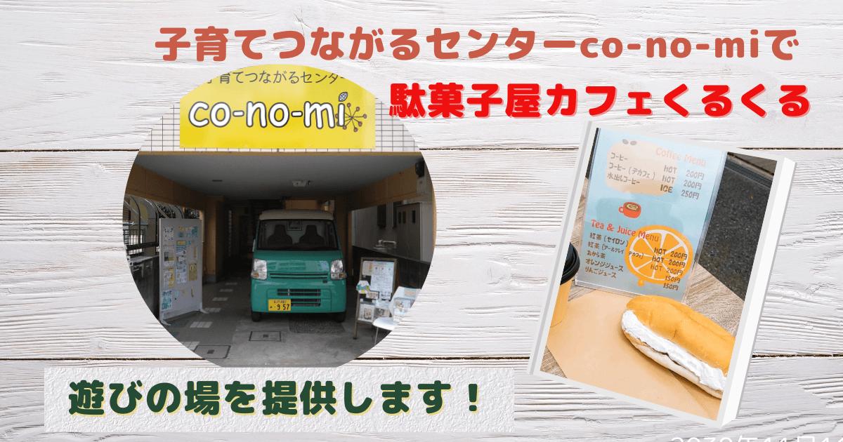 co-no-miカフェ♪駄菓子屋カフェくるくる