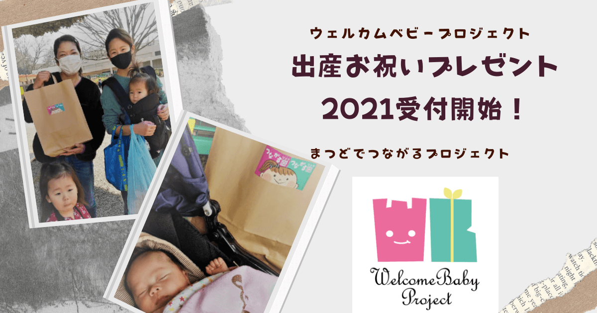 出産お祝いプレゼント2021受付開始!