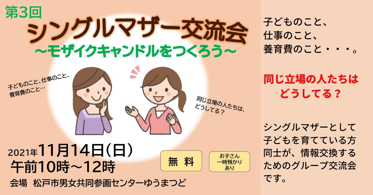 【第3回】シングルマザー交流会~モザイクキャンドルをつくろう~