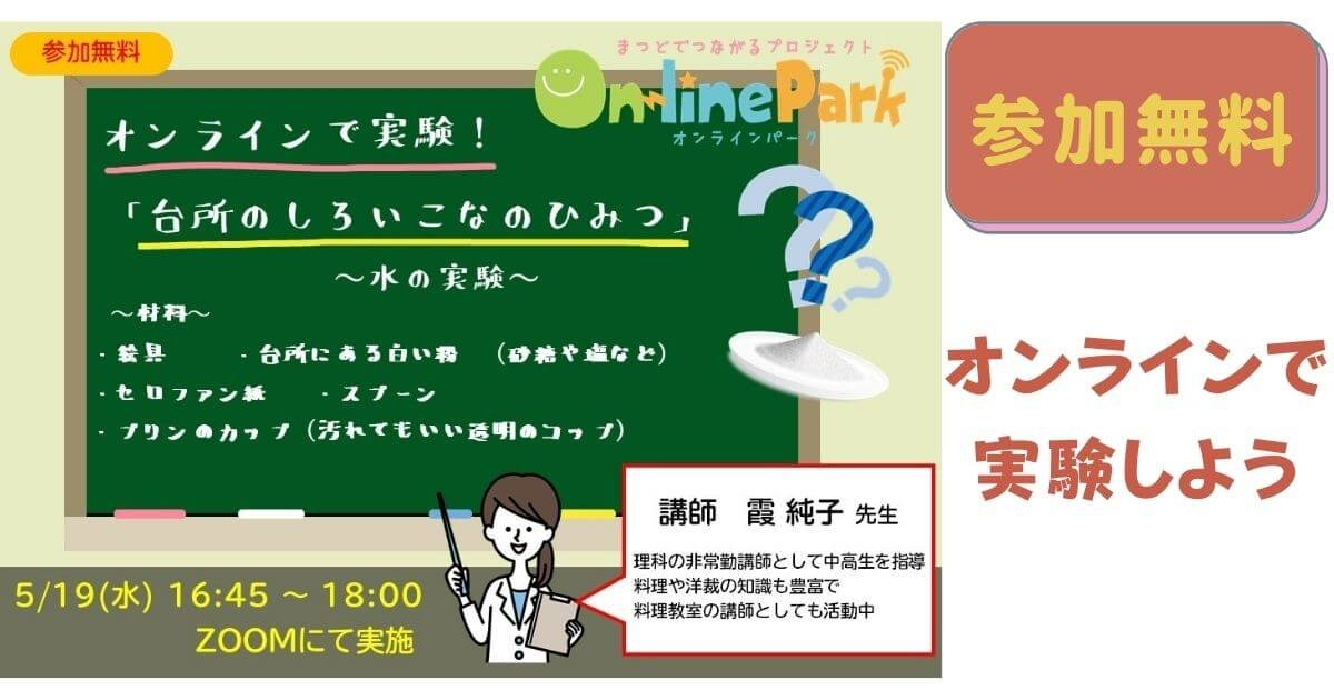 onlinepark0519FB